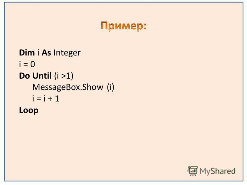 Dim i As Integer i = 0 Do Until (i >1) MessageBox.Show (i) i = i + 1 Loop