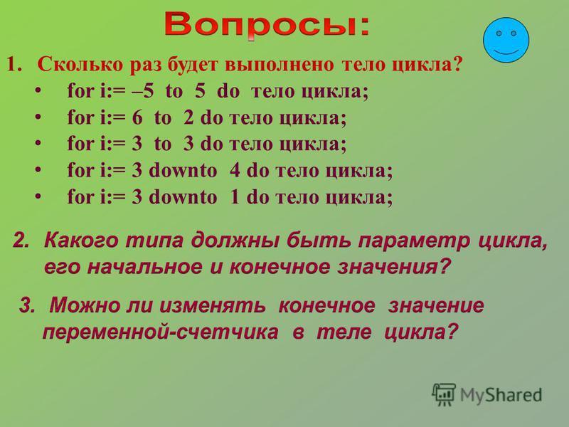 1. Сколько раз будет выполнено тело цикла? for i:= –5 to 5 do тело цикла; for i:= 6 to 2 do тело цикла; for i:= 3 to 3 do тело цикла; for i:= 3 downto 4 do тело цикла; for i:= 3 downto 1 do тело цикла;