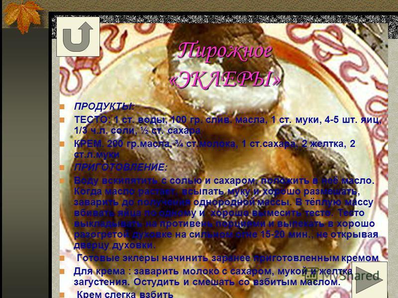 Печенье « ПОДБЕРЁЗОВИКИ » Продукты: Тесто: 1 стакан сахара, 1 чайная ложка соды, 100 гр. сливочного масла, 100 гр. маргарина, 100 гр. сметаны, 1 желток, 4 ст. муки. Клей: 1 белок, 1 ст. сахара. Краска: 0,7 ст. воды, 2 стол. ложки какао, 0,5 ст. сахар
