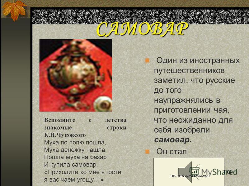 Чай в России В 1638 г. Царский стольник В. Тюменец, будучи послом в Золотой Орде, впервые попробовал на пиру питье, которое ему понравилось, и Алтын-хан послал русскому царю Михаилу Федоровичу несколько пудов чая. В России чай получил широкое распрос