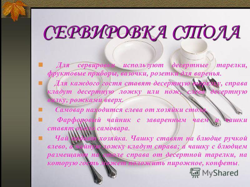 ЧАЕПИТИЕ В ЖИВОПИСИ картина Кустодиева «Купчиха за чаем»лишь одна из многих, посвящённых художниками ритуалу чаепития Вы видите пышную, великолепную белотелую русскую красавицу, которая торжественно пьёт чай. И столько спокойствия в этой картине, что
