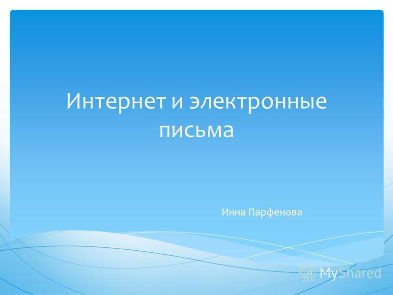 Интернет и электронные письма Инна Парфенова