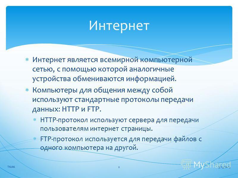 Интернет является всемирной компьютерной сетью, с помощью которой аналогичные устройства обмениваются информацией. Компьютеры для общения между собой используют стандартные протоколы передачи данных: HTTP и FTP. HTTP-протокол используют сервера для п