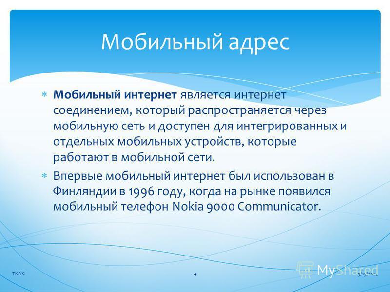 Мобильный интернет является интернет соединением, который распространяется через мобильную сеть и доступен для интегрированных и отдельных мобильных устройств, которые работают в мобильной сети. Впервые мобильный интернет был использован в Финляндии