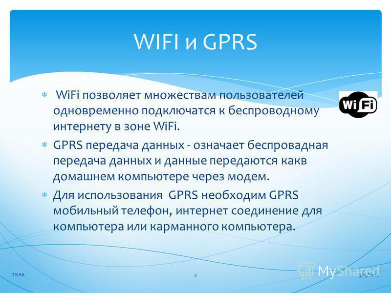 WiFi позволяет множествам пользователей одновременно подключатся к беспроводному интернету в зоне WiFi. GPRS передача данных - означает беспроводная передача данных и данные передаются как в домашнем компьютере через модем. Для использования GPRS нео