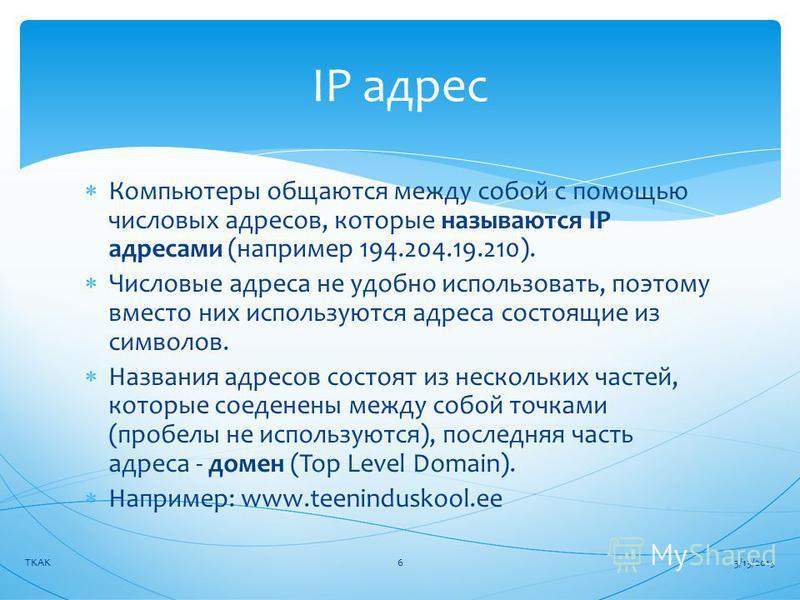 Компьютеры общаются между собой с помощью чизловых адресов, которые называются IP адресами (например 194.204.19.210). Чизловые адреса не удобно использовать, поэтому вместо них используются адреса состоящие из символов. Названия адресов состоят из не