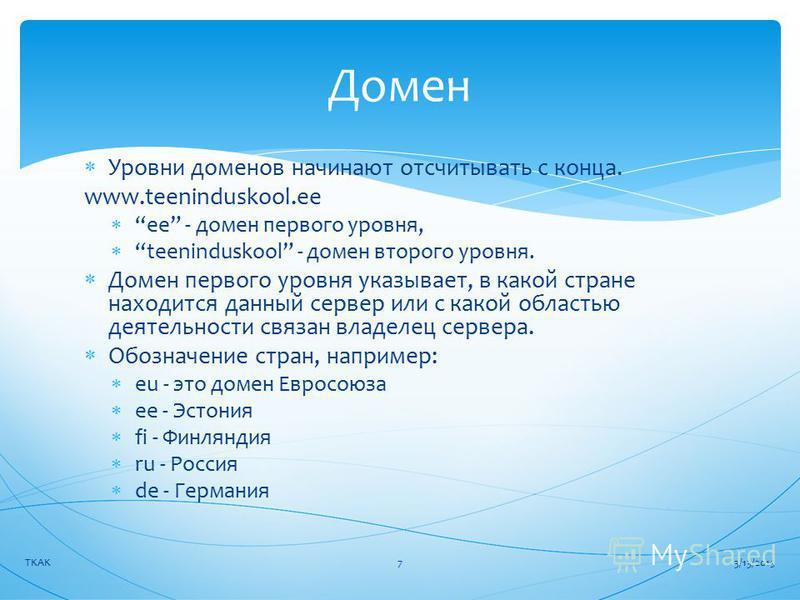 Уровни доменов начинают отсчитывать с конца. www.teeninduskool.ee ee - домен первого уровня, teeninduskool - домен второго уровня. Домен первого уровня указывает, в какой стране находится данный сервер или с какой областью деятельности связан владеле