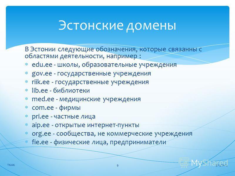 В Эстонии следующие обозначения, которые связанны с областями деятельности, например : edu.ee - школы, образовательные учреждения gov.ee - государственные учреждения riik.ee - государственные учреждения lib.ee - библиотеки med.ee - медицинские учрежд