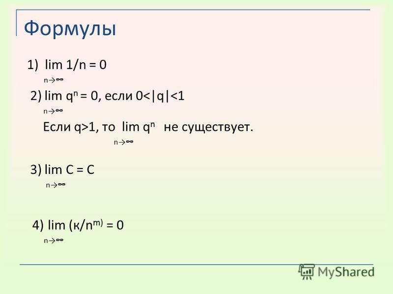 Формулы 1) lim 1/n = 0 n 2) lim q n = 0, если 0
