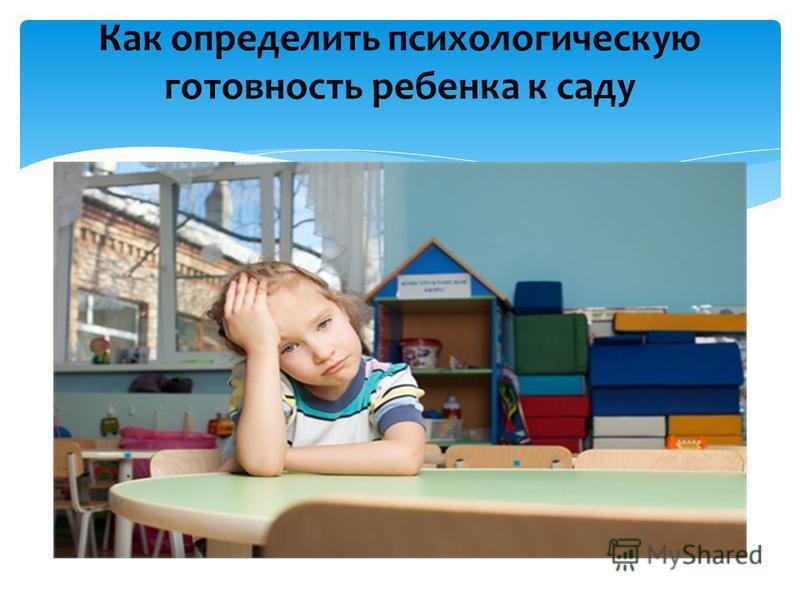Как определить психологическую готовность ребенка к саду