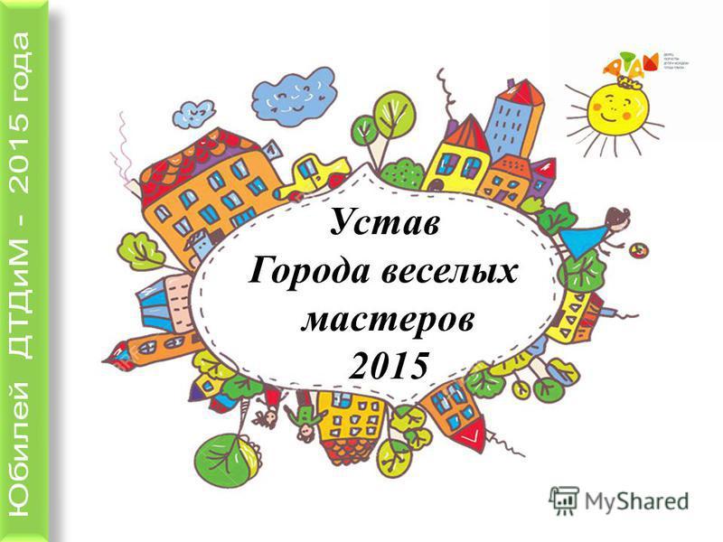 Устав Города веселых мастеров 2015
