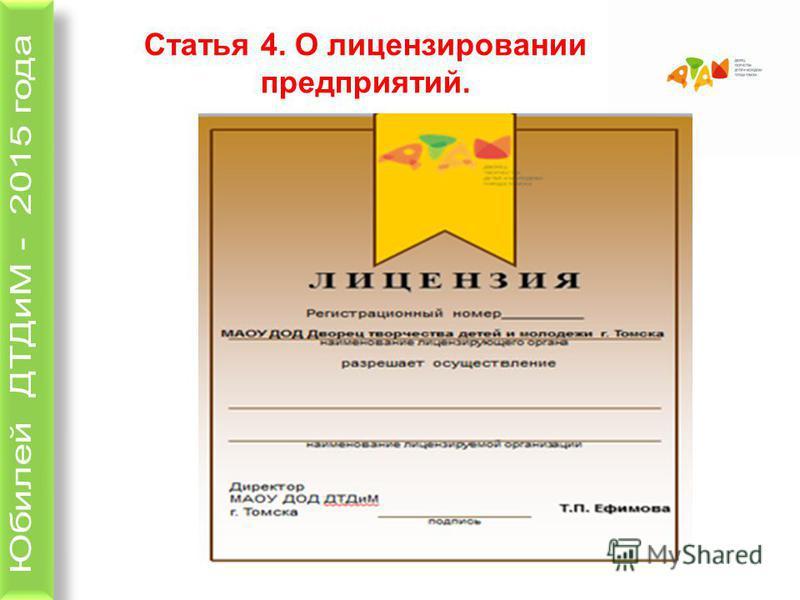 Статья 4. О лицензировании предприятий.