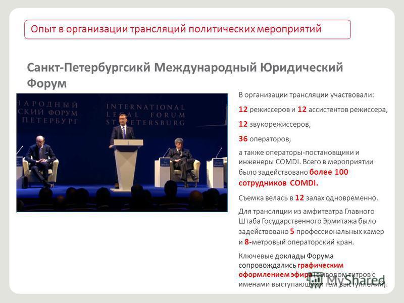 Санкт-Петербургсикй Международный Юридический Форум В организации трансляции участвовали: 12 режиссеров и 12 ассистентов режиссера, 12 звукорежиссеров, 36 операторов, а также операторы-постановщики и инженеры COMDI. Всего в мероприятии было задейств
