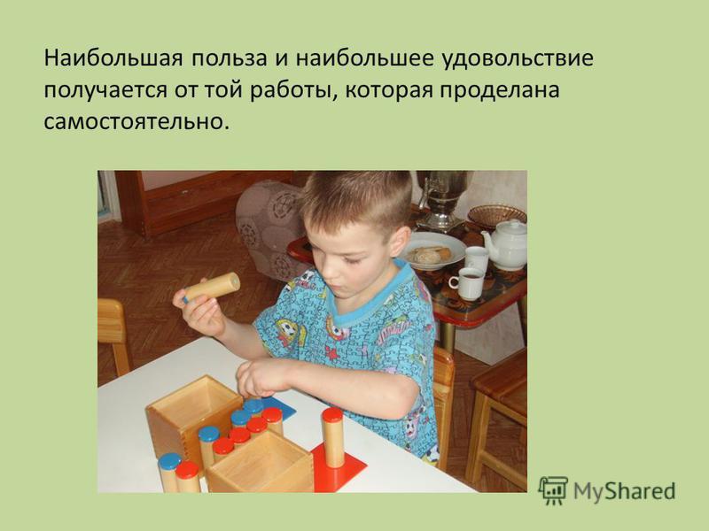 Наибольшая польза и наибольшее удовольствие получается от той работы, которая проделана самостоятельно.