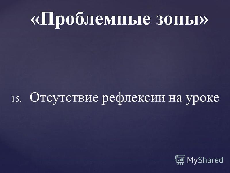 15. 15. Отсутствие рефлексии на уроке «Проблемные зоны»