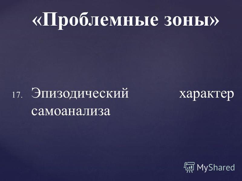 17. 17. Эпизодический характер самоанализа «Проблемные зоны»