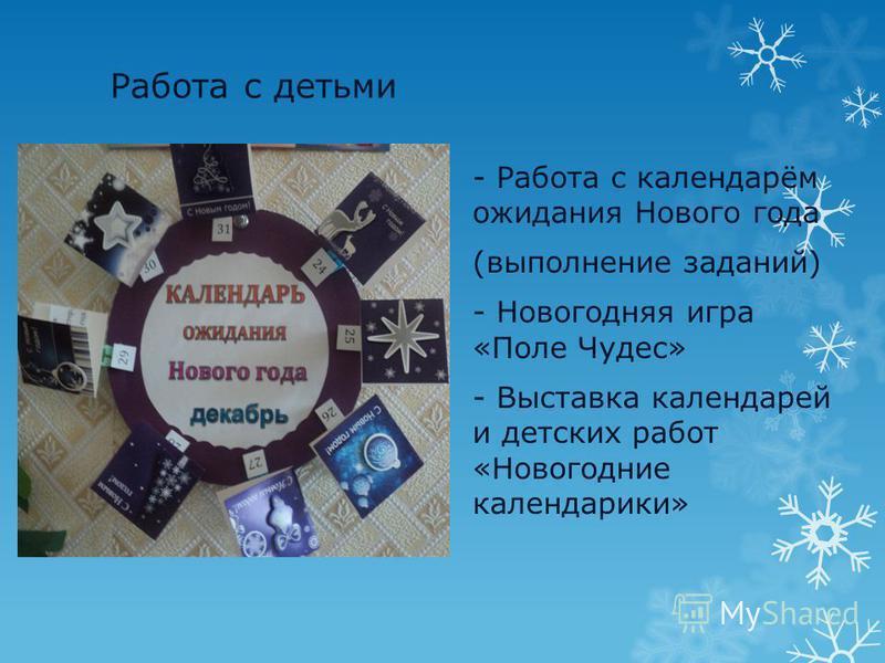 Работа с детьми - Работа с календарём ожидания Нового года (выполнение заданий) - Новогодняя игра «Поле Чудес» - Выставка календарей и детских работ «Новогодние календарики»
