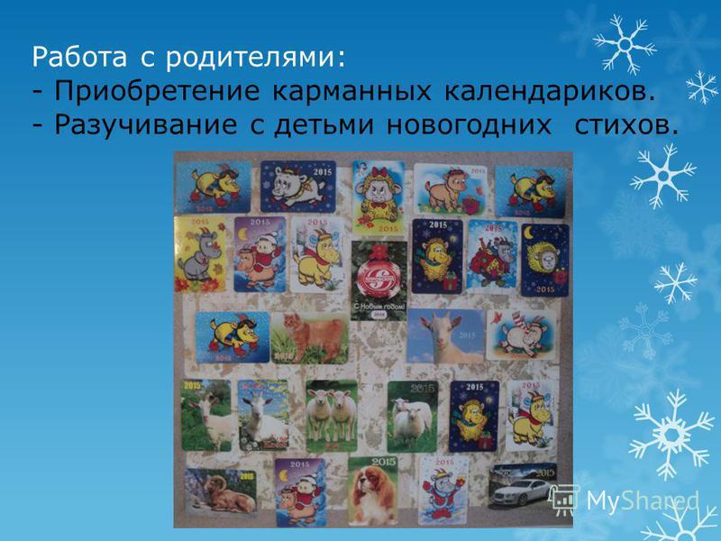 Работа с родителями: - Приобретение карманных календариков. - Разучивание с детьми новогодних стихов.