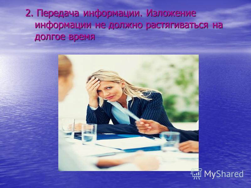 2. Передача информации. Изложение информации не должно растягиваться на долгое время