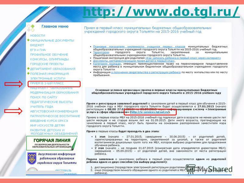 http://www.do.tgl.ru/