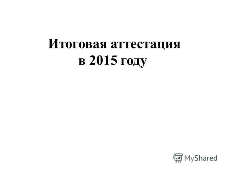 Итоговая аттестация в 2015 году