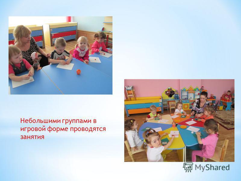 Небольшими группами в игровой форме проводятся занятия