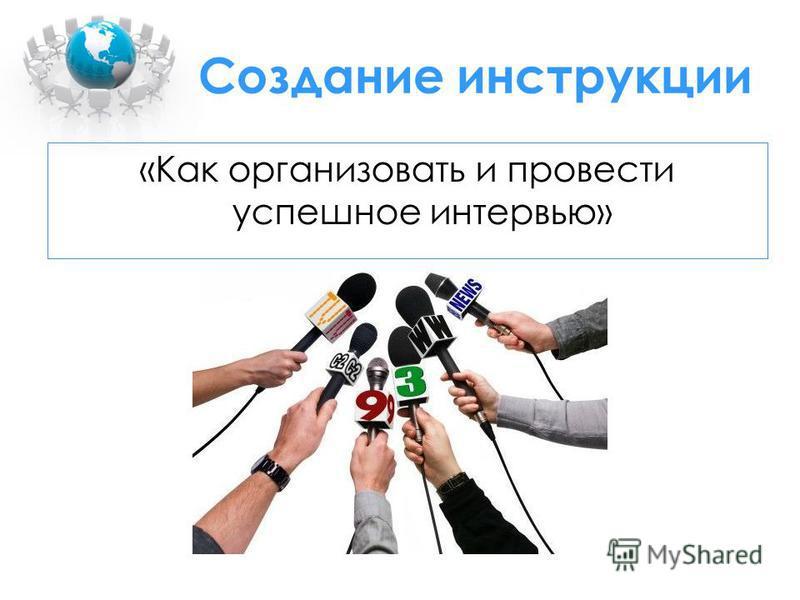 Создание инструкции «Как организовать и провести успешное интервью»