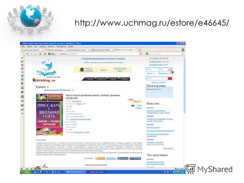 http://www.uchmag.ru/estore/e46645/