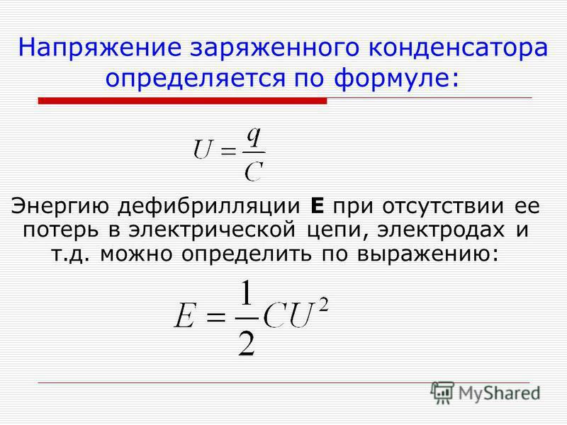 Напряжение заряженного конденсатора определяется по формуле: Энергию дефибрилляции Е при отсутствии ее потерь в электрической цепи, электродах и т.д. можно определить по выражению: