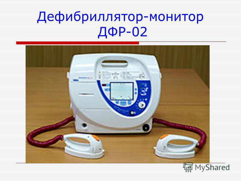 Дефибриллятор-монитор ДФР-02