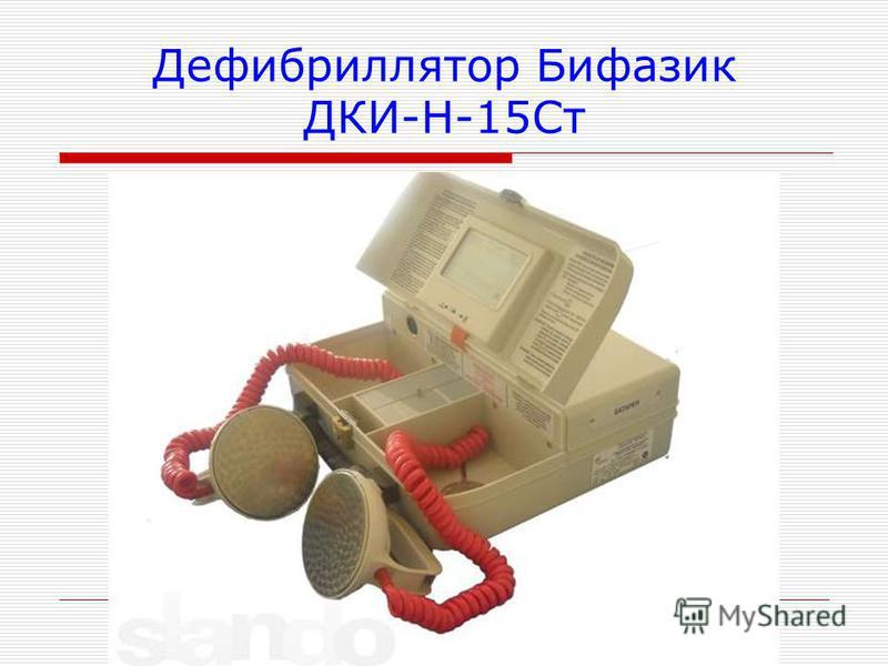 Дефибриллятор Бифазик ДКИ-Н-15Ст