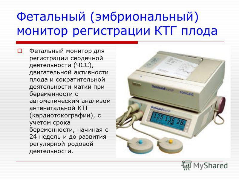 Фетальный (эмбриональный) монитор регистрации КТГ плода Фетальный монитор для регистрации сердечной деятельности (ЧСС), двигательной активности плода и сократительной деятельности матки при беременности с автоматическим анализом антенатальной КТГ (ка