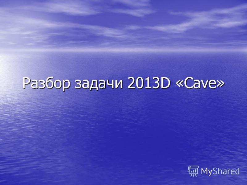 Разбор задачи 2013D «Cave»