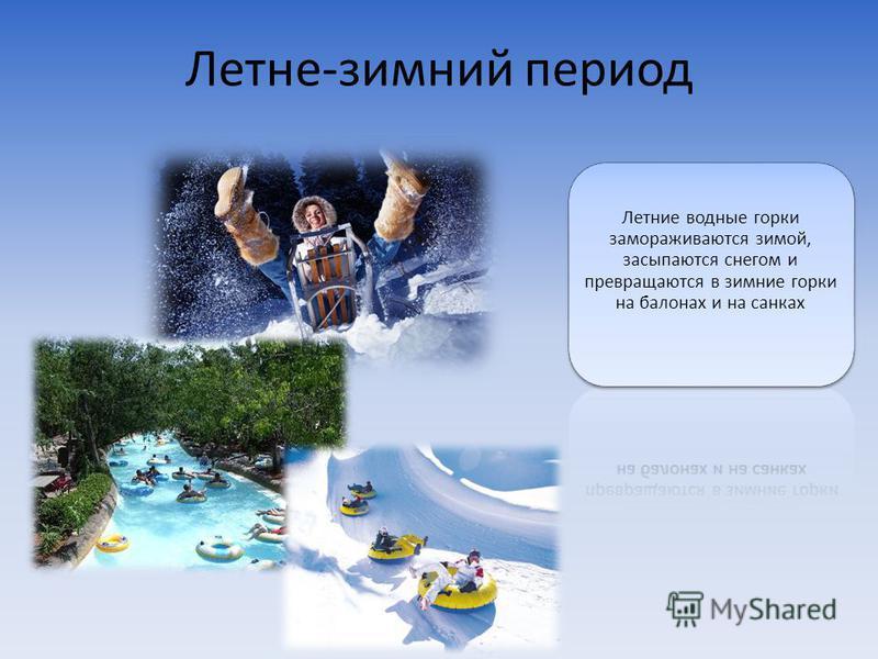 Летне-зимний период