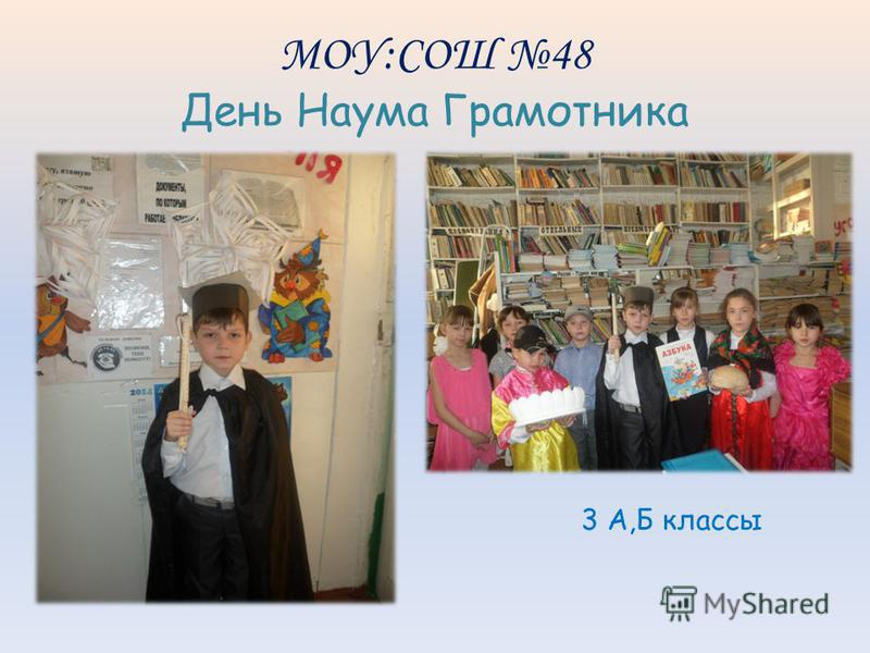МОУ:СОШ 48 День Наума Грамотника 3 А,Б классы