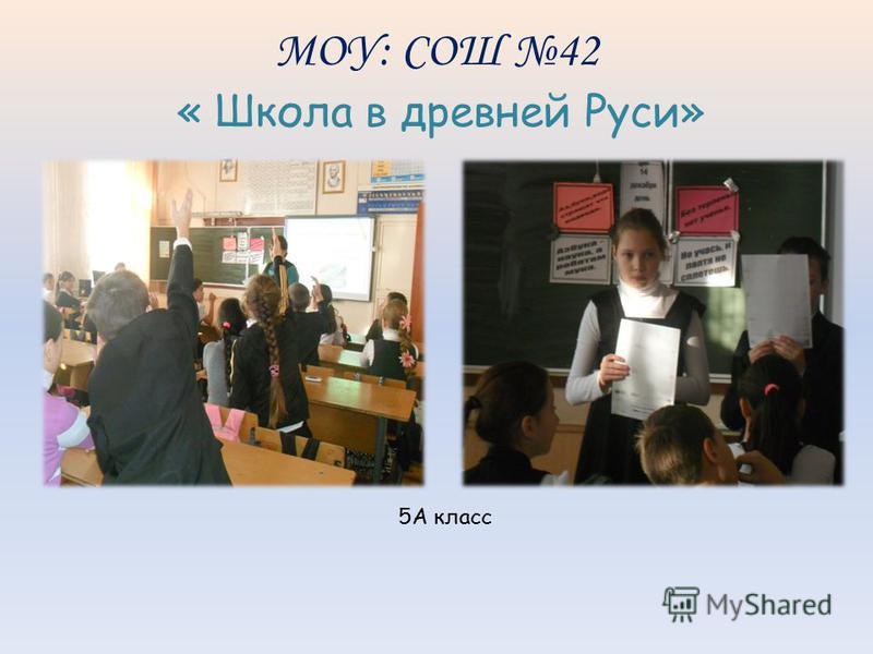 МОУ: СОШ 42 « Школа в древней Руси» 5А класс