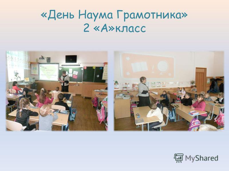 «День Наума Грамотника» 2 «А»класс