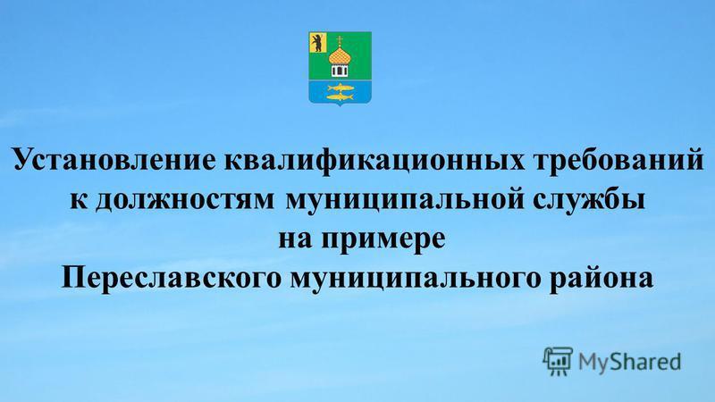 Установление квалификационных требований к должностям муниципальной службы на примере Переславского муниципального района
