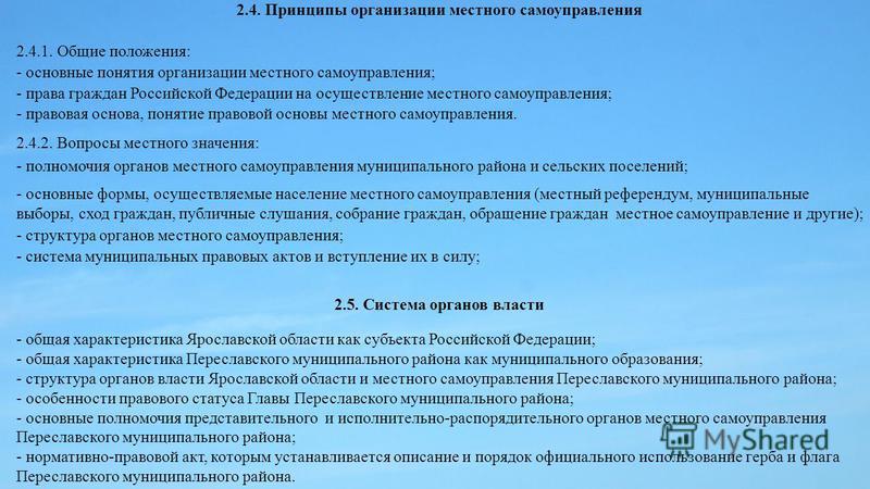 2.4. Принципы организации местного самоуправления 2.4.1. Общие положения: - основные понятия организации местного самоуправления; - права граждан Российской Федерации на осуществление местного самоуправления; - правовая основа, понятие правовой основ