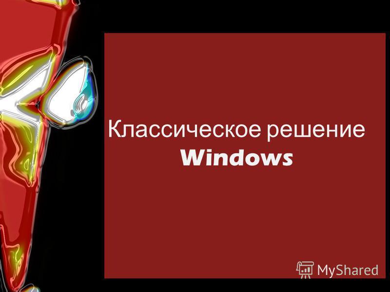 Классическое решение Windows