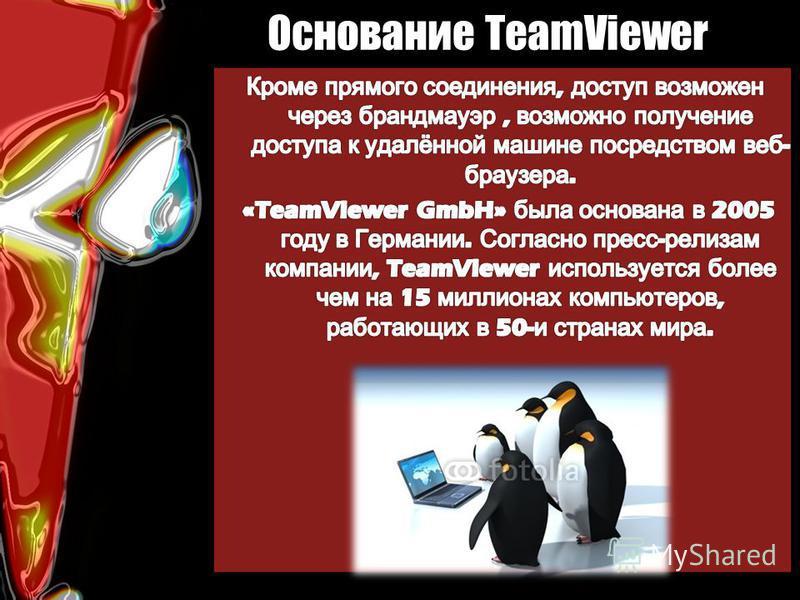 Основание TeamViewer