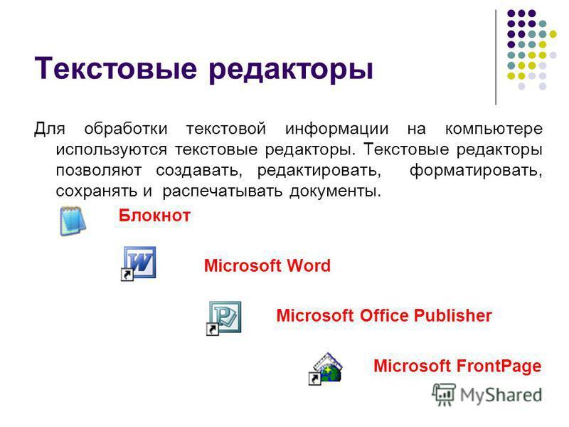 Текстовые редакторы Для обработки текстовой информации на компьютере используются текстовые редакторы. Текстовые редакторы позволяют создавать, редактировать, форматировать, сохранять и распечатывать документы. Блокнот Microsoft Word Microsoft Office