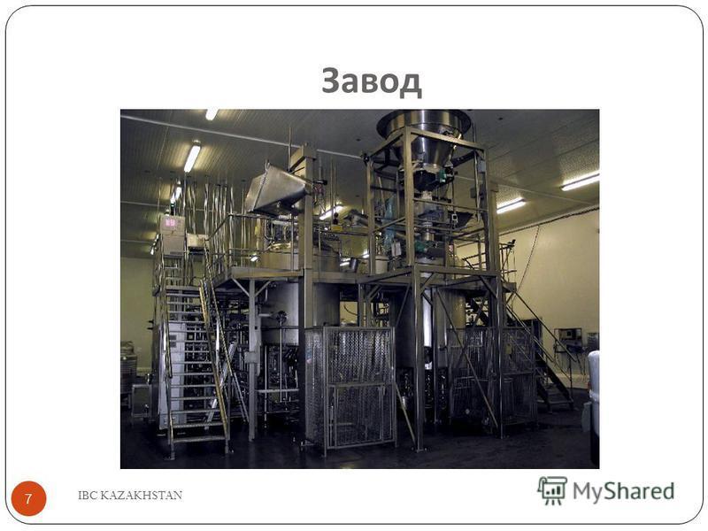 Завод 7 IBC KAZAKHSTAN