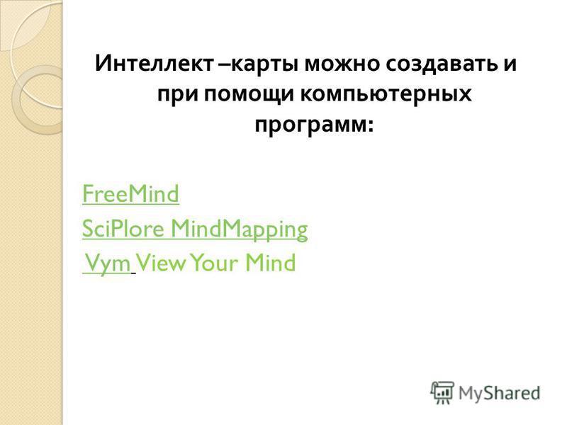 Интеллект – карты можно создавать и при помощи компьютерных программ : FreeMind SciPlore MindMapping Vym Vym View Your Mind