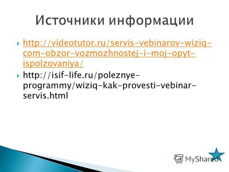 http://videotutor.ru/servis-vebinarov-wiziq- com-obzor-vozmozhnostej-i-moj-opyt- ispolzovaniya/ http://videotutor.ru/servis-vebinarov-wiziq- com-obzor-vozmozhnostej-i-moj-opyt- ispolzovaniya/ http://isif-life.ru/poleznye- programmy/wiziq-kak-provesti