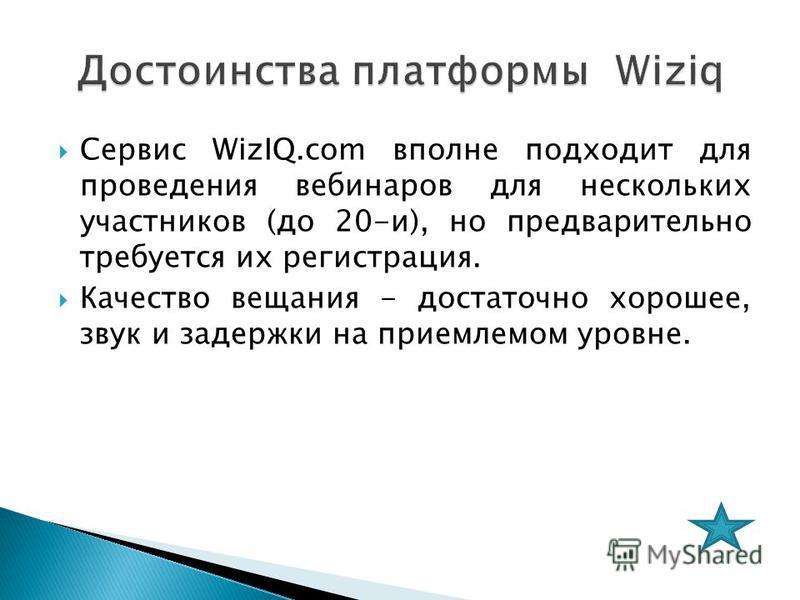 Сервис WizIQ.com вполне подходит для проведения вебинаров для нескольких участников (до 20-и), но предварительно требуется их регистрация. Качество вещания - достаточно хорошее, звук и задержки на приемлемом уровне.