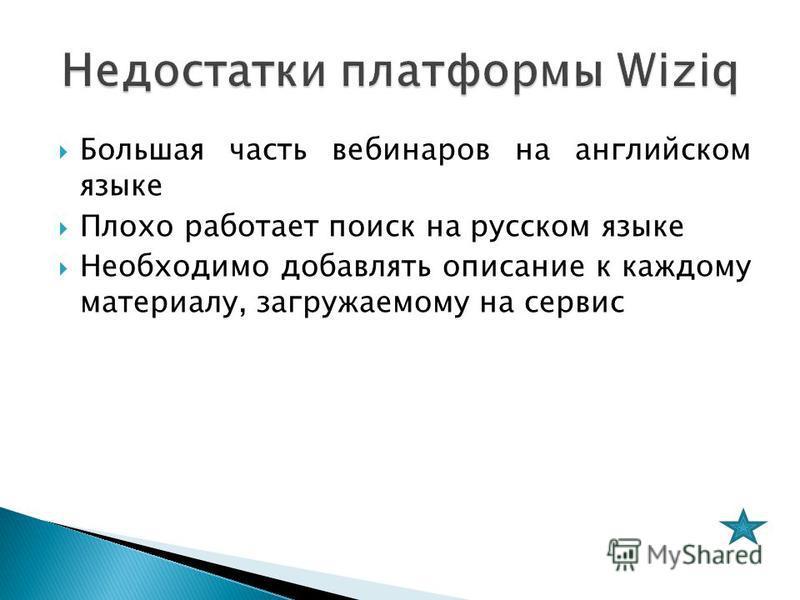 Большая часть вебинаров на английском языке Плохо работает поиск на русском языке Необходимо добавлять описание к каждому материалу, загружаемому на сервис