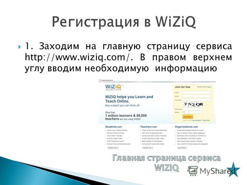 1. Заходим на главную страницу сервиса http://www.wiziq.com/. В правом верхнем углу вводим необходимую информацию