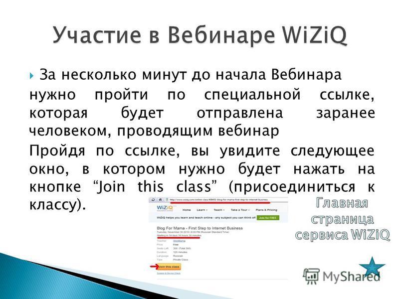 За несколько минут до начала Вебинара нужно пройти по специальной ссылке, которая будет отправлена заранее человеком, проводящим вебинар Пройдя по ссылке, вы увидите следующее окно, в котором нужно будет нажать на кнопке Join this class (присоединить