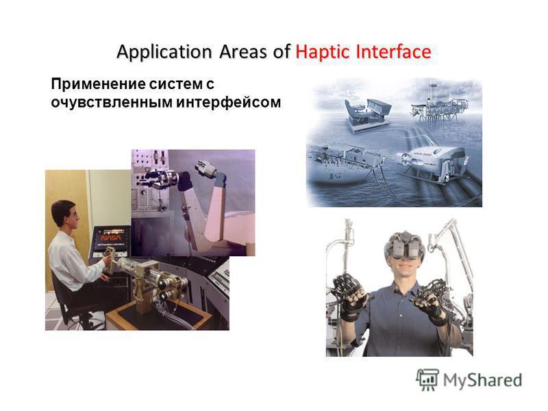 Application Areas of Haptic Interface Применение систем с очувствленным интерфейсом